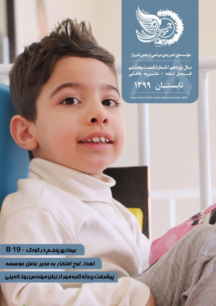 فصلنامه نرجس شیراز تابستان 99 جلد اول