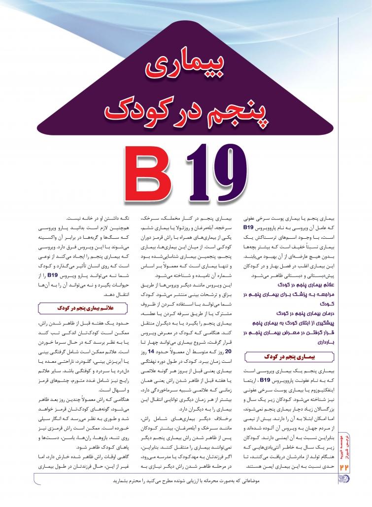 فصلنامه نرجس شیراز تابستان 99 صفحه 22